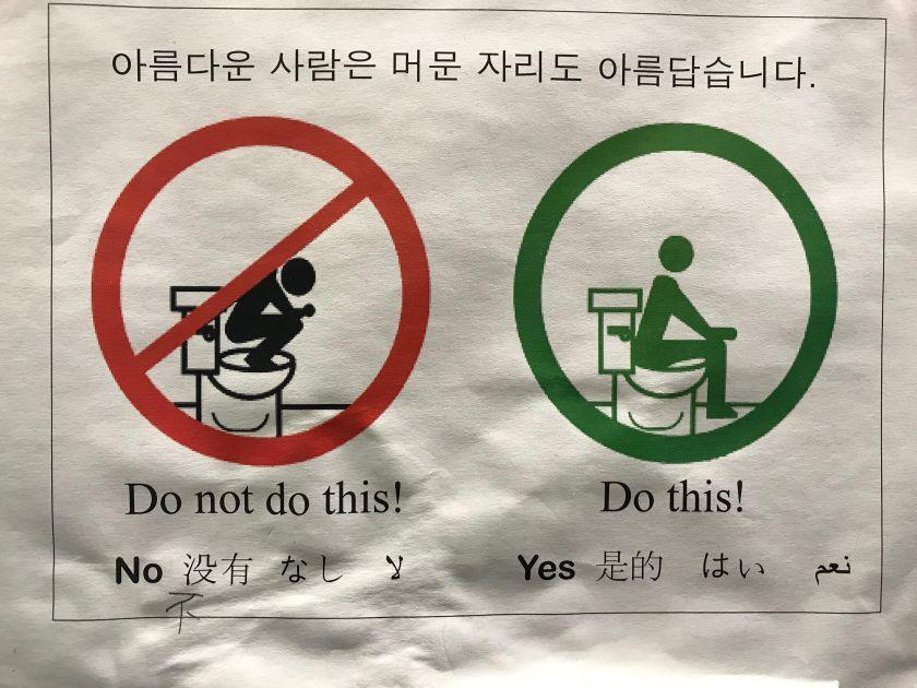 Notice in bathroom